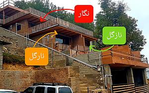 رزرو کلبه نازگل در روستای پاقلعه